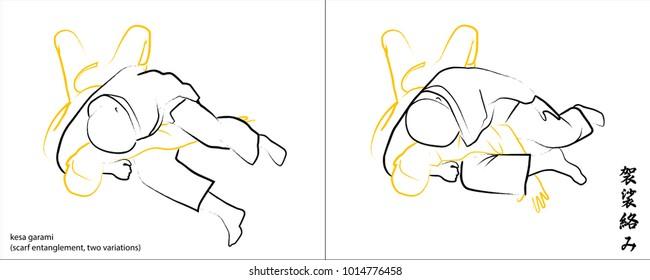brushwork illustration showing two variations of Kesa Garami (scarf entanglement), used in jujutsu and judo, with kanji