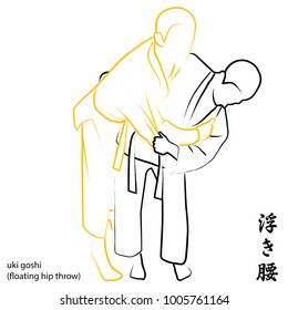 brushwork illustration of Uki Goshi, a floating hip throw, used in jujutsu and judo, with kanji