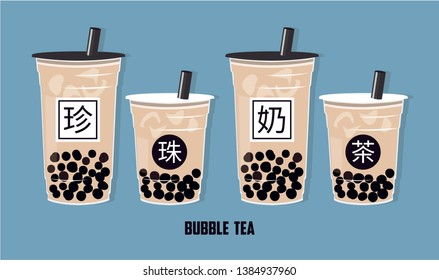 """The Bubble Tea, Pearl milk tea, black pearls is Taiwanese famous and popular drink large size and small cup vector.Translation left to right, """"Zhen"""", """"zhu"""", """"Nai"""", """"cha""""(bubble milk tea)."""