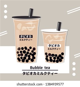 The Bubble Tea, Pearl milk tea, black pearls is Taiwanese famous and popular drink large size and small cup vector.(Translation:bubble milk tea.)