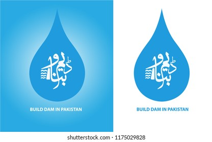 Build dam in Pakistan is written in urdu