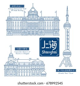 Building Line art Vector Illustration design - Shanghai china, Chinese text means Shanghai, Pudong Development Bank, Consulate-General of  Russia in Shanghai, Oriental Pearl Tower