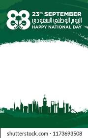 Building Skyline. Arabic text translation: Our National Day. 88. Vector Illustration. Eps 10.