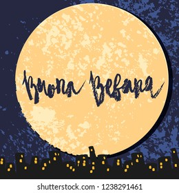 Buona Befana meaning Happy Epiphany handwritten lettering phrase with night sky moon background. Holiday celebration vector art isolated on white.
