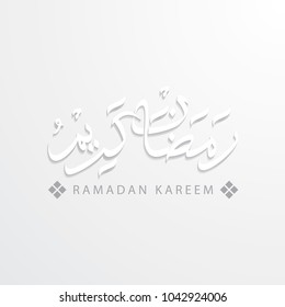 c Arabic Calligraphy with shadow vector