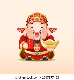 Cai Shen, Fu Xing, the cartoon image of Chinese God of Wealth, holding gold ingots, more wealth, career success.Chinese translation: Wish you all the best!