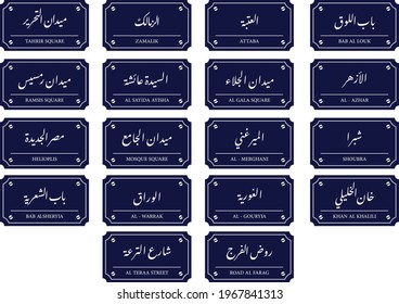 cairo egypt streets zones names arabic calligraphy