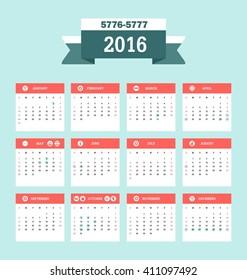 Calendar 2016 with Jewish holidays