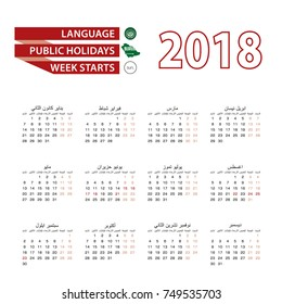 calendar 2018 in arabic language with public holidays the country of saudi arabia in year 2018