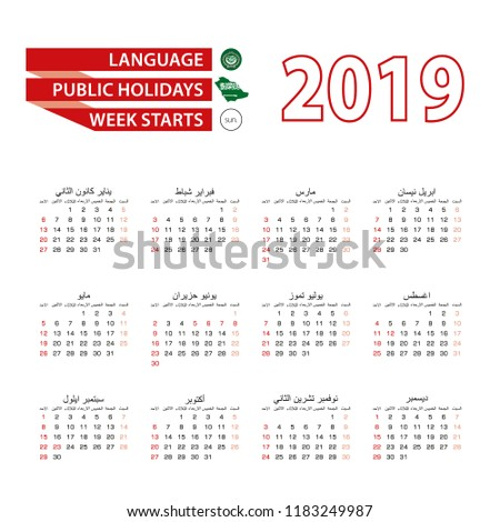calendar 2019 in arabic language with public holidays the country of saudi arabia in year 2019