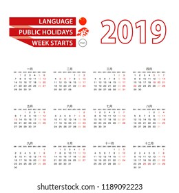 calendar 2019 in chinese language with public holidays the country of hong kong in year 2019