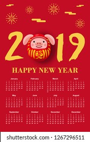 Calendar 2019, Cute pig daruma doll, Japanese traditional doll.  A symbol of perseverance and luck Translate: Wealth
