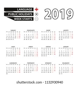 Calendar 2019 in Georgian language, week starts on Monday. Vector calendar 2019 year.