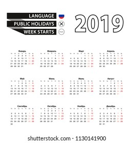 Calendar 2019 in Russian language, week starts on Monday. Vector calendar 2019 year.