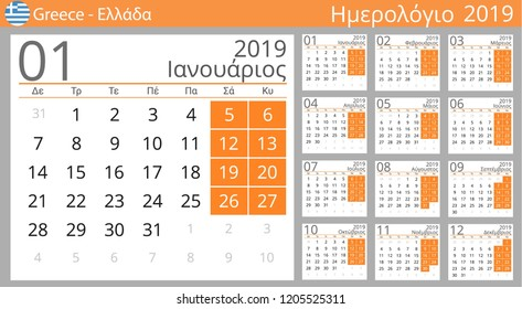 calendar 2019 year for greece country greek language set of 12 months week