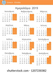calendar 2019 year for greece country greek language in a portrait format week