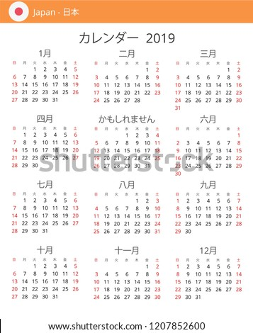 calendar 2019 year for japan country japanese language in a portrait format with red