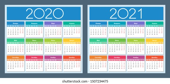 Calendar 2020, 2021. Colorful set. Russian language. Week starts on Monday. Saturday and Sunday highlighted. Isolated vector illustration.