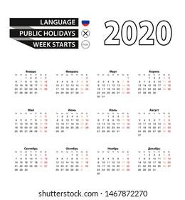 Calendar 2020 in Russian language, week starts on Monday. Vector calendar 2020 year.