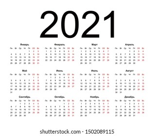 Calendar 2021 Russian Language Isolated Vector Stock Vector