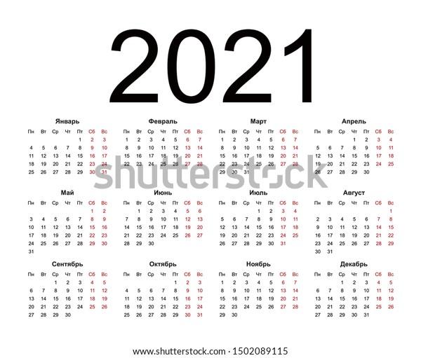 Vector de stock (libre de regalías) sobre Calendario 2021 ruso