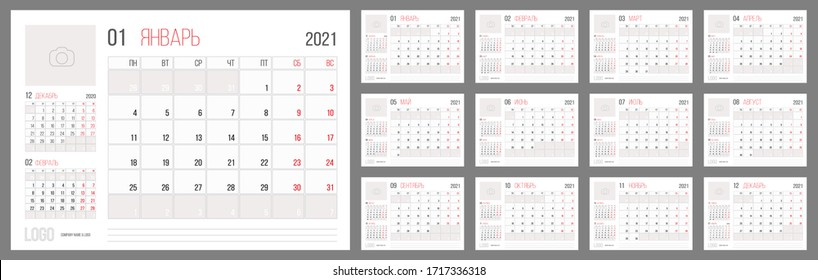 Calendar 2021 russian planner corporate template design set. Week starts on Monday. Basic grid - template for annual calendar 2021 rus. A4 format