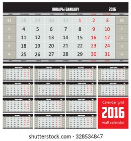 Calendar grid wall calendar for 2016 with December 2015 and January 2017 with English and Russian text with weeks