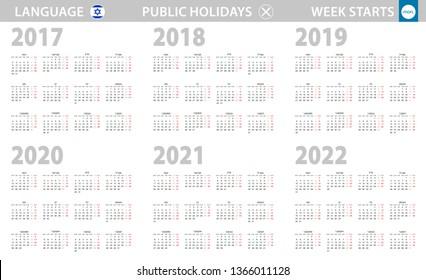 2022 Hebrew Calendar.Hebrew Calendar Images Stock Photos Vectors Shutterstock
