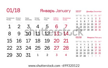 calendar quarter for 2018 january 2018 simple and modern design of calendar block english and