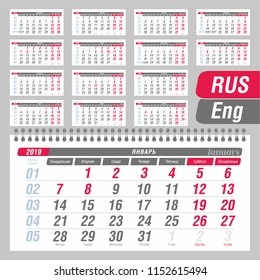 Calendar quarter for 2019. Wall calendar, English and Russian. Week starts on Monday. Vector illustration