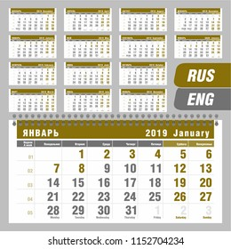 Calendar quarter for 2019. Wall calendar, English and Russian. Week starts on Monday. Vector illustration 26
