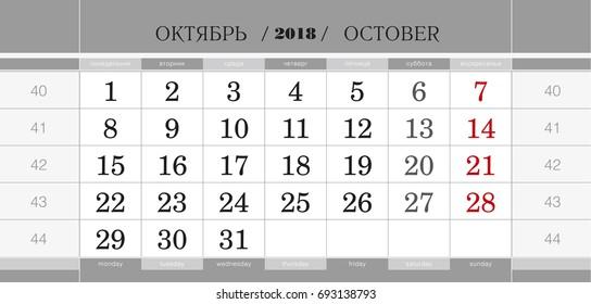calendar quarterly block for 2018 year october 2018 wall calendar english and russian