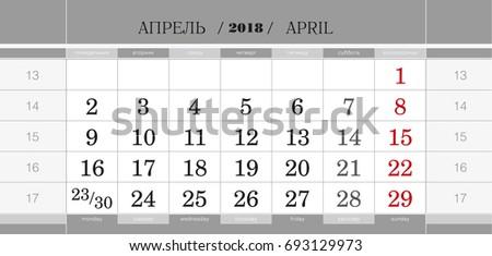 calendar quarterly block for 2018 year april 2018 wall calendar english and russian