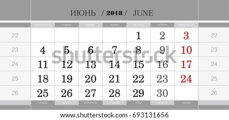 calendar quarterly block for 2018 year june 2018 wall calendar english and russian