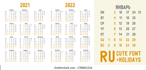 Calendar template for 2021 2022 year. Russian. Week starts on Monday. Cute font and holidays. Set of 12 months.  Vector editable calender  template. Vertical pocket calendar.