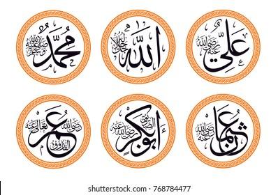 Caligraphy of Allah, Muhammad, Abu Bakr, Omar bin Khattab, Utsman bin Affan and Ali bin Abi Thalib