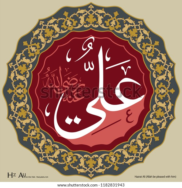 Caliph Imam Ali Arabic Hazrat Ali Stock Vector (Royalty Free
