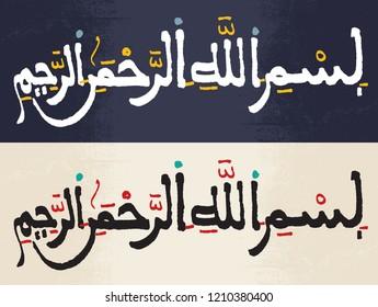 Calligraphic Basmala (Bismillahirrahmanirrahim)