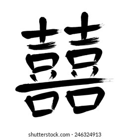 """A calligraphic Chinese character """"shuangxi"""" in black, vector image"""