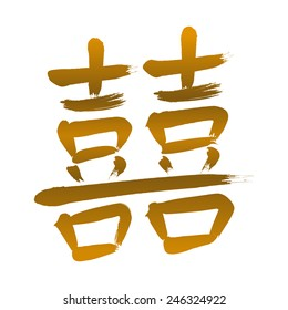 """A calligraphic Chinese character """"shuangxi"""" in gold, vector image"""