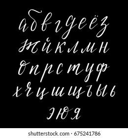 Calligraphic cyrillic alphabet. Handwritten letters