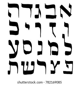 Calligraphic font in Hebrew. Letters alphabet Hebrew. hand draw. Vector illustration on isolated background.