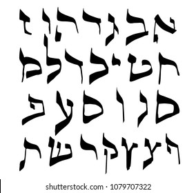 Calligraphic Hebrew alphabet with crowns. Decorative font. Letters hand draw. Vector illustration on isolated background