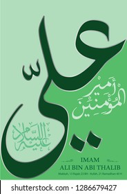 Calligraphy arabic 14 holy man (Ahl al-Bayt). Imam Ali, the third. spot date of birth and place of martyrdom. suitable for posters, card, being a children's education or website