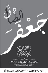 Calligraphy arabic 14 holy man (Ahl al-Bayt). Imam jafar as shadiq, the eighth. spot date of birth and place of martyrdom. suitable for posters, card, being a children's education or website