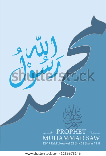 Calligraphy Arabic 14 Holy Man Ahl Stock Vector (Royalty