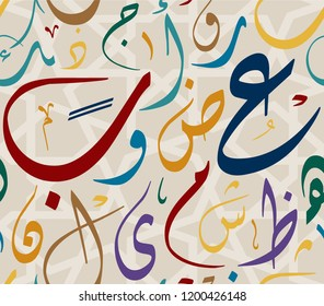 Calligraphy Arabic Geometric Seamless Pattern Multicolor