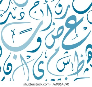 Calligraphy Arabic Seamless Pattern Blue