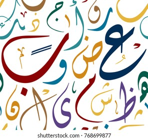 Calligraphy Arabic Seamless Pattern Multicolor