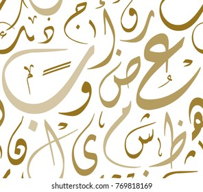 Calligraphy Arabic Seamless Pattern Sepia